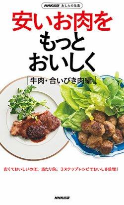 NHK出版 あしたの生活 安いお肉をもっとおいしく[牛肉・合いびき肉編] 表紙