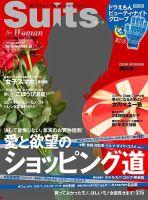 増刊 DIME:表紙