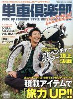 増刊 Girls Biker (ガールズバイカー) :表紙