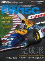 GP Car Story:表紙