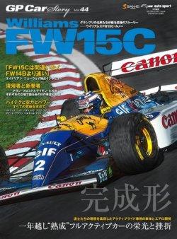 GP Car Story(ジーピーカーストーリー) 表紙