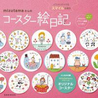 mizutamaさんのコースター絵日記:表紙