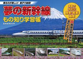 夢の新幹線 もの知り学習帳:表紙