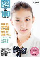 CM美少女 U-19 SELECTION 100 -2011-