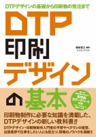 DTP 印刷 デザインの基本:表紙