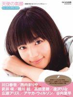 天使の素顔~注目の美少女フォト&インタビュー~:表紙