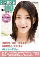 CM美少女 U-19 SELECTION 100 -2010-