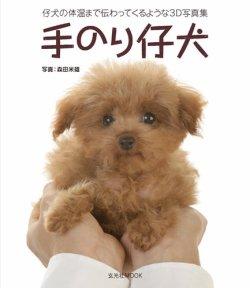 手のり仔犬【3D写真集】 表紙