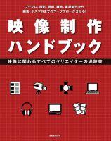 映像制作ハンドブック:表紙