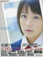 卒業アルバム SCHOOL GIRS 2006-2008:表紙