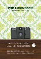 THE LOMO BOOK:表紙