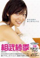 相武紗季フォトエッセイ「幸せの雨が降りますように」:表紙