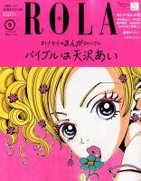 ROLa (ローラ):表紙