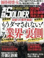 増刊 近代麻雀:表紙