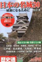歴史通 日本の名城30 城通になるために:表紙