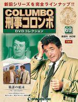 新・刑事コロンボ DVDコレクション:表紙