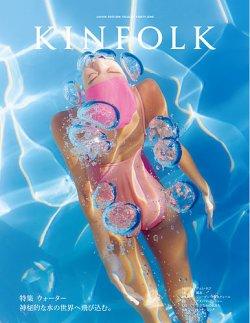 KINFOLK JAPAN EDITION(キンフォークジャパンエディション) 表紙