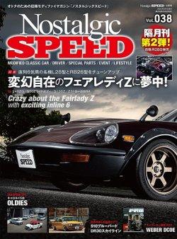 Nostalgic SPEED(ノスタルジックスピード) 表紙