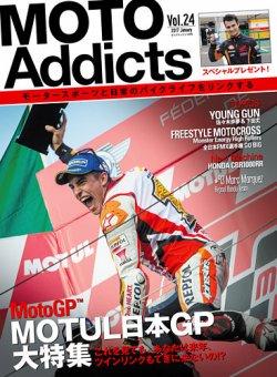 MOTO Addicts(モトアディクツ) 表紙
