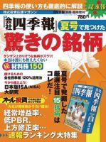 会社四季報別冊 「会社四季報」夏号で見つけた驚きの銘柄:表紙
