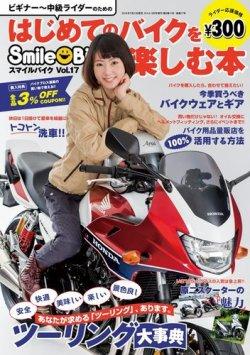 スマイルバイク 表紙
