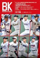 Baseball Kanagawa(ベースボール神奈川):表紙