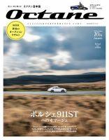 オクタン日本版:表紙