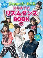SAMプロデュース Dream5とおどる はじめてのリズムダンスBOOK(DVD付):表紙