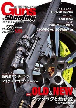 Guns&Shooting(ガンズアンドシューティング) 表紙