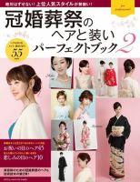 冠婚葬祭のヘアと装いパーフェクトブック:表紙
