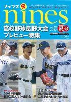 nines(ナインズ):表紙