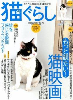 猫ぐらし 表紙