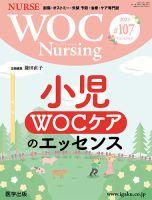 WOC Nursing:表紙