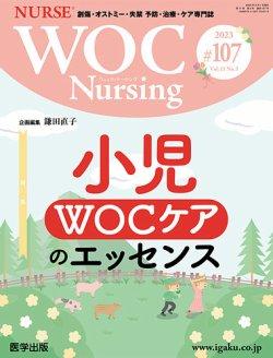 WOC Nursing(ウォック ナーシング) 表紙