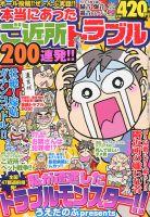 増刊 月刊 ご近所スキャンダル:表紙