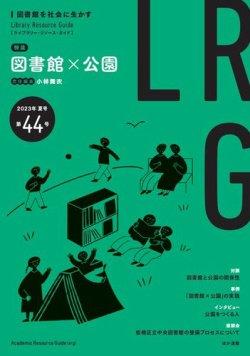 ライブラリー・リソース・ガイド(LRG) 表紙