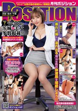 茨城ナンバー1メンズマガジン 月刊ポジション