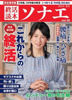 終活読本 ソナエ 表紙