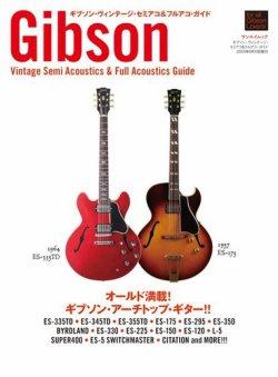 ギブソン・ヴィンテージ・セミアコ&フルアコ・ガイド 表紙