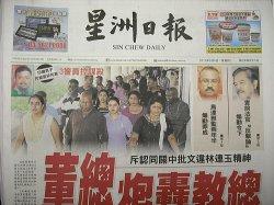 星洲日報 Sin Chew Daily 表紙