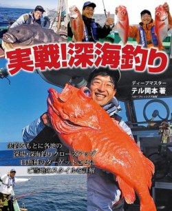 実戦!深海釣り 表紙
