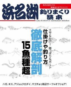 浜名湖釣りまくり読本 表紙