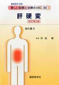 増刊 最新医学 表紙