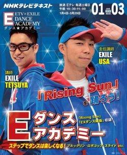 NHKテレビ Eダンスアカデミー 表紙