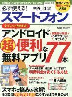 増刊 日経PC21:表紙