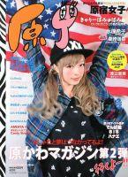 増刊 週刊女性自身:表紙