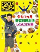 タカ1ヵ月 野菜料理生活 レシピ全公開:表紙