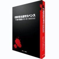 『西村京太郎サスペンス 十津川警部シリーズ DVDコレクション』 専用バインダー:表紙