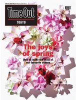 Time Out Tokyo Magazine(タイムアウト東京マガジン):表紙