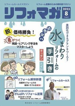 Reform Sales Magazine(リフォーム セールス マガジン) 表紙